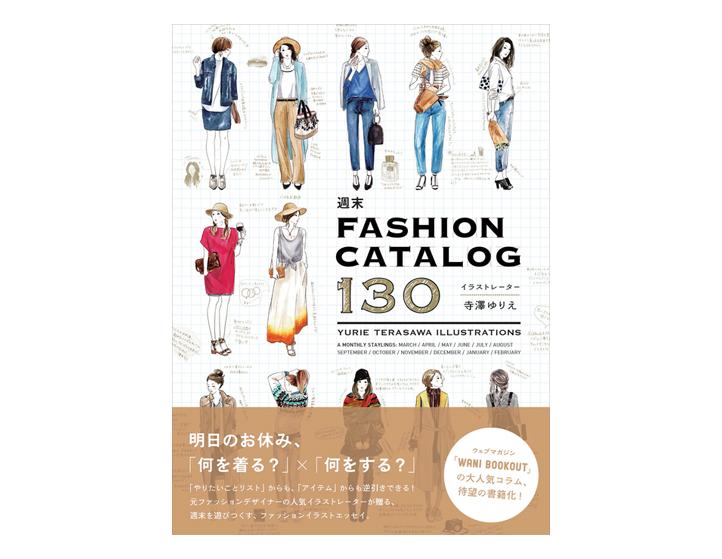 - 週末FASHION CATALOG 130初の著書本です。スタイリングイラストや、 絵を描く時に使っている道具、描く手順なども紹介しています。たくさんの方に協力して頂き、とてもとても大切な一冊が出来上がりました。あなたの本棚にも、この本が仲間入りできますように。Yurie▲アマゾンで商品を見る定価:1296円(税込)発売日:2016年3月18日発行:ワニブックス