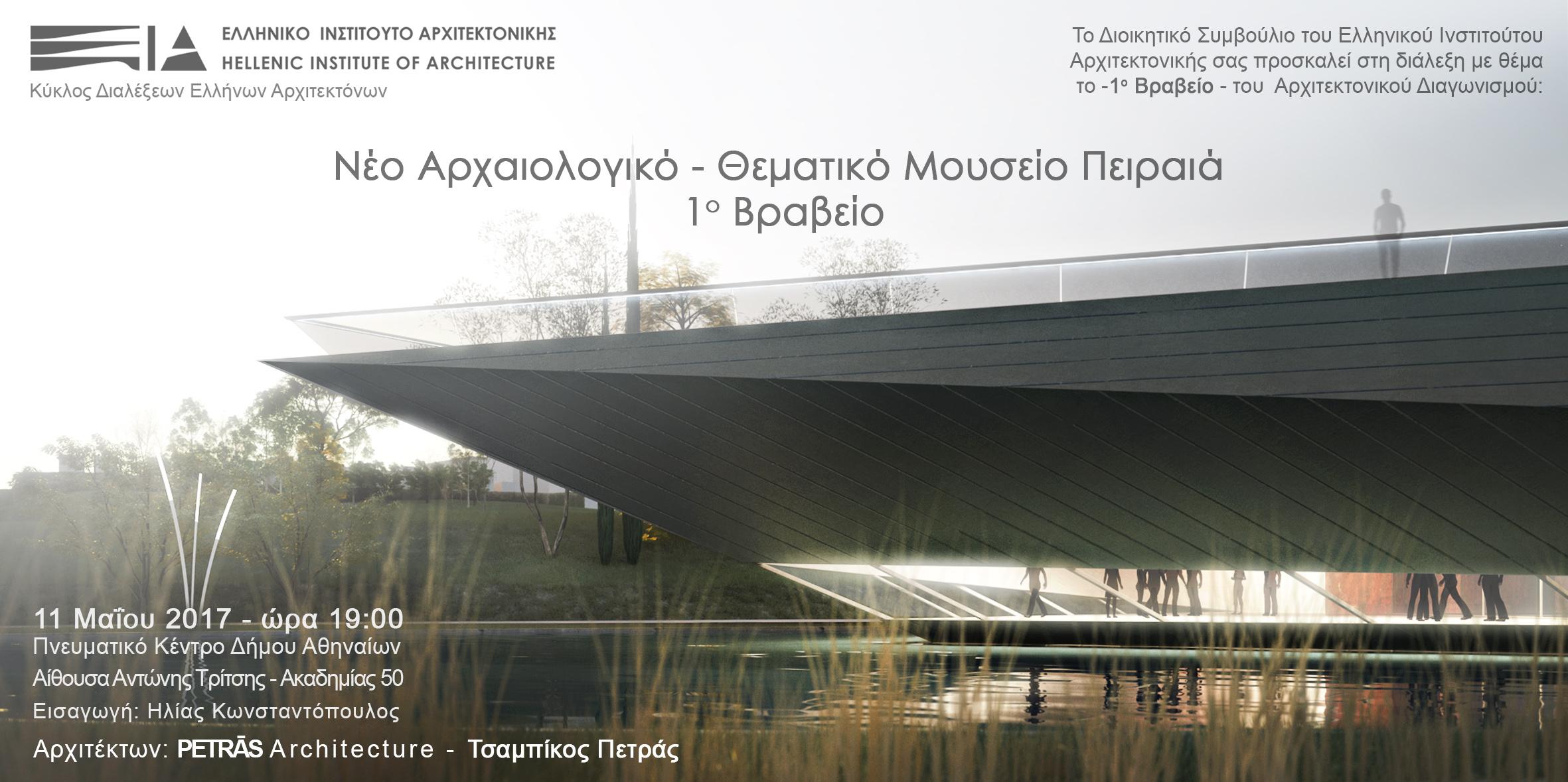 Hellenic Insitiute of Architecture - Urban Deck - 1st Prize