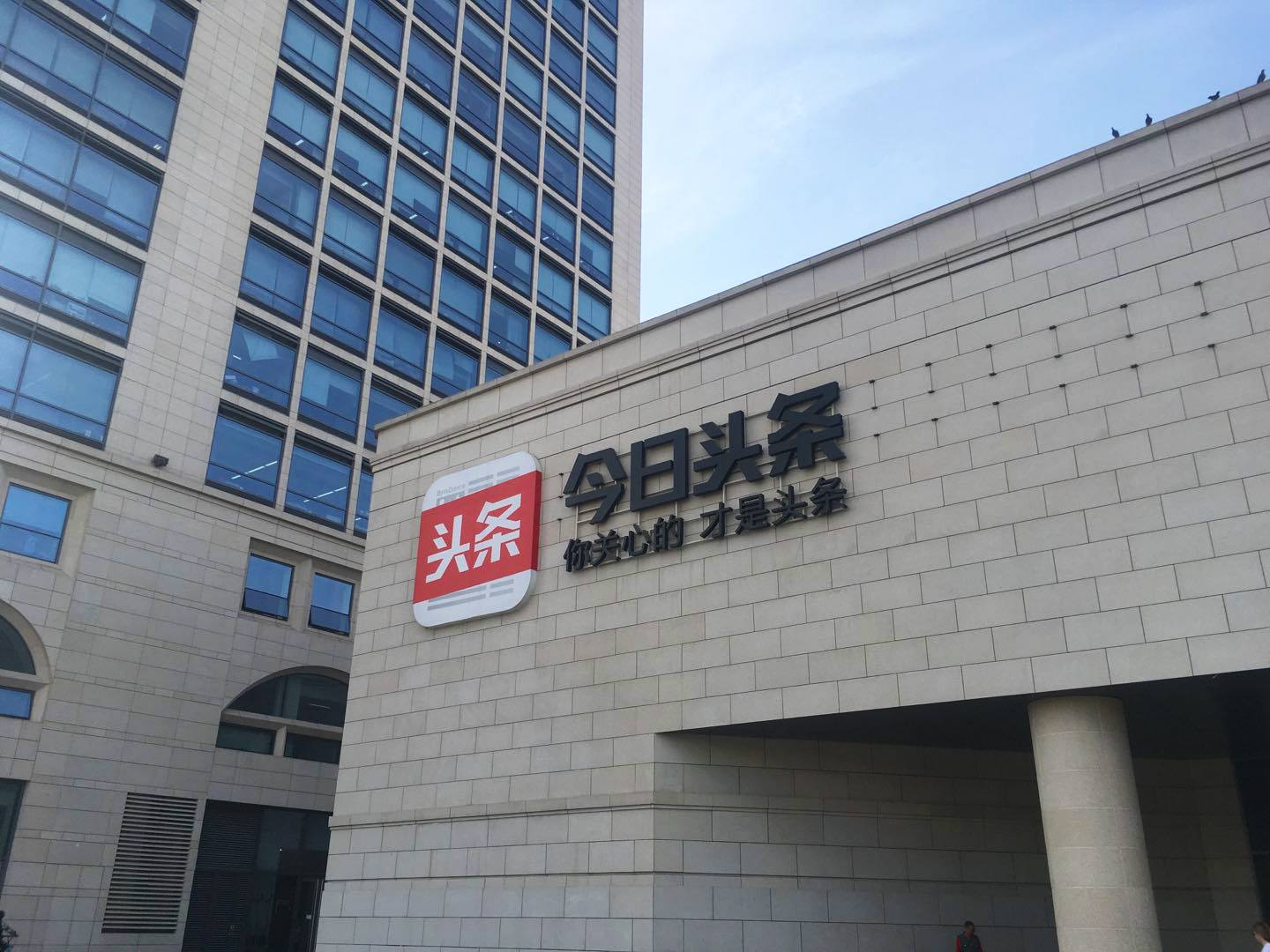 Toutiao headquarters in Beijing