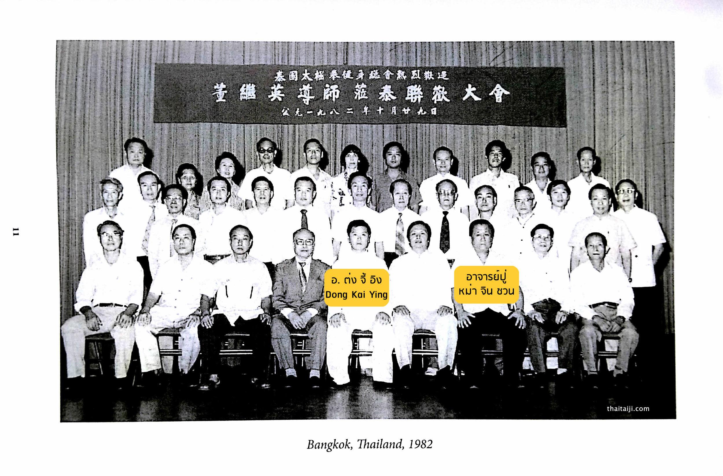 อาจารย์ต่งจี้อิงมาสอนมวยไท่จี๋ที่เมืองไทย เมื่อปี พ.ศ. 2525. เครดิตภาพจาก หนังสือ Learning Tai Chi Chuan โดย อ. ต่งจี้อิง, 2012.