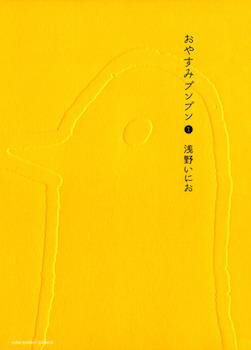 Oyasumi Punpun.jpg