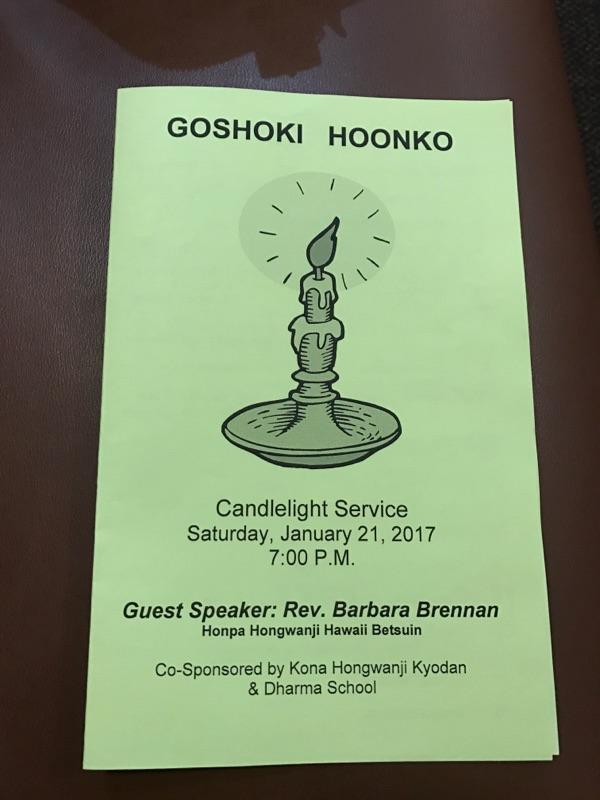 Goshoki Hoonko Service