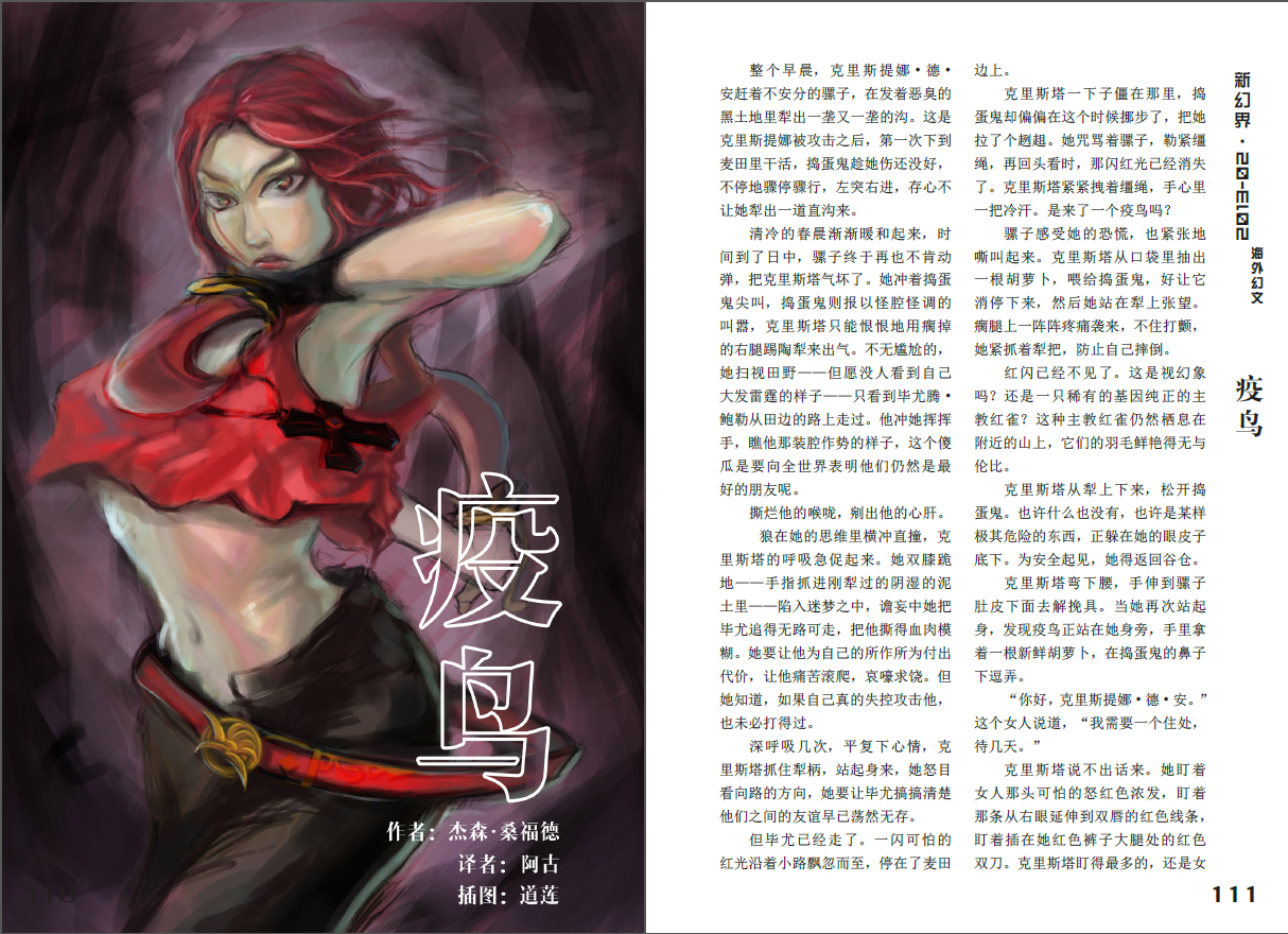 Artwork from the Chinese edition of the original Plague Birds short story. And no, the main character doesn't let her shirt fly up like that in the original story or the novel. Definitely artistic liberties at work again.
