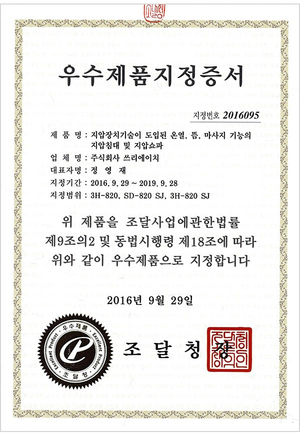 thumb-certificate of designation as excellent products_600x870.jpg