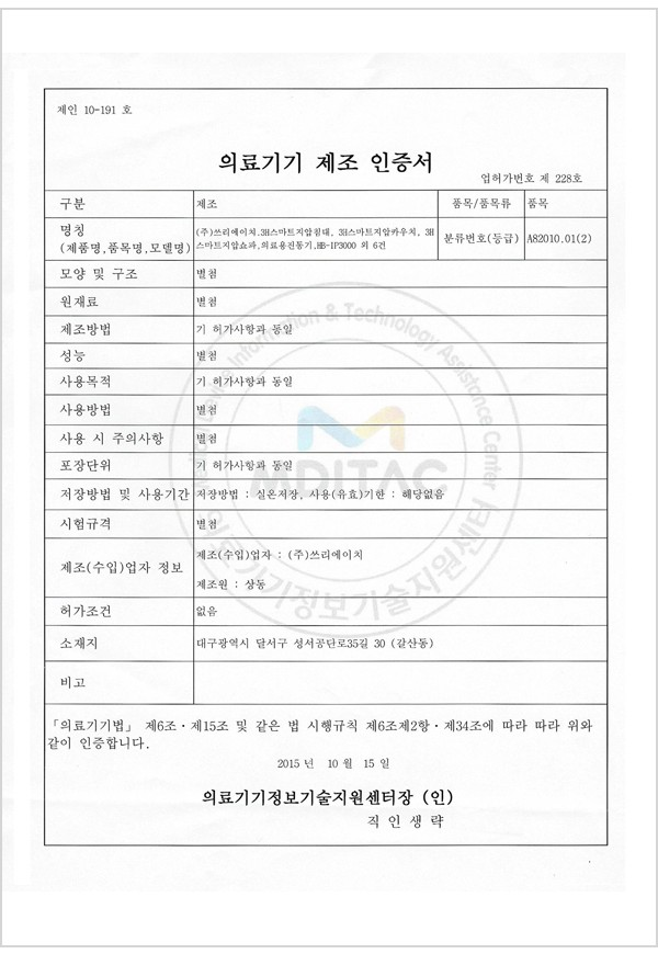 thumb-certificate of Manufacture of medical devices_600x870.jpg