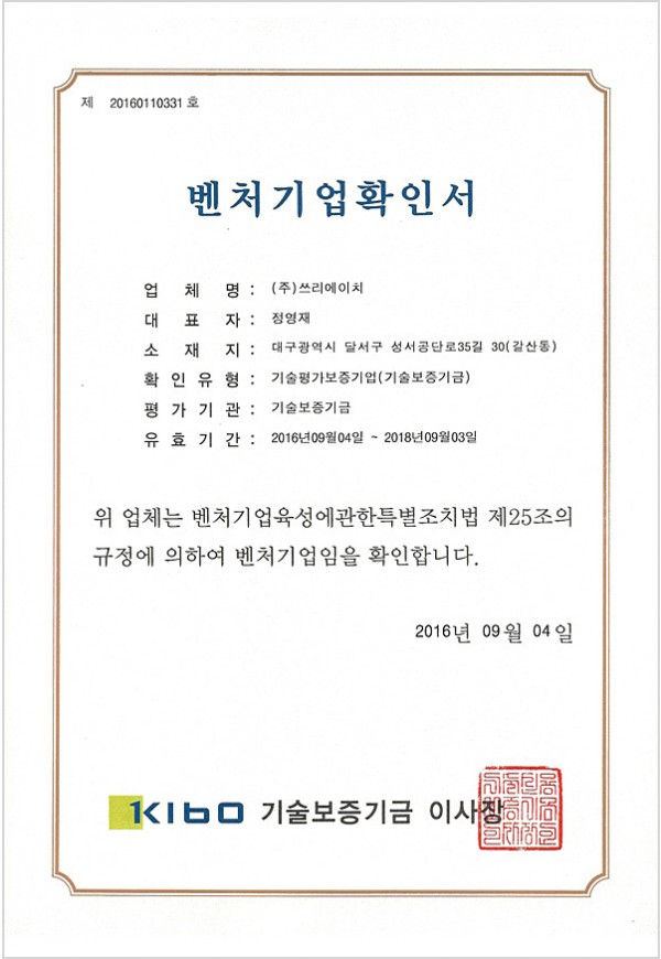 thumb-certificate of venture business_600x870.jpg
