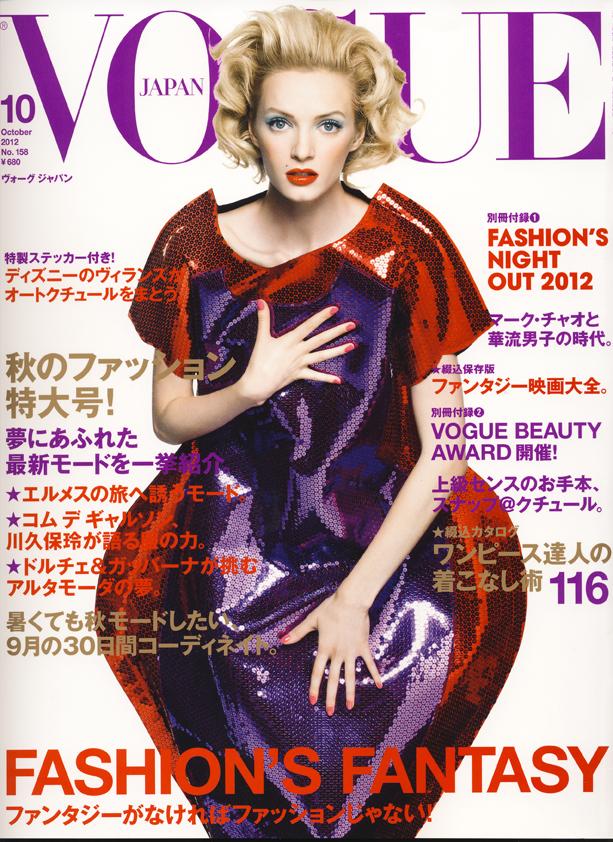 Jap-Vogue_1 2012 cover.jpg