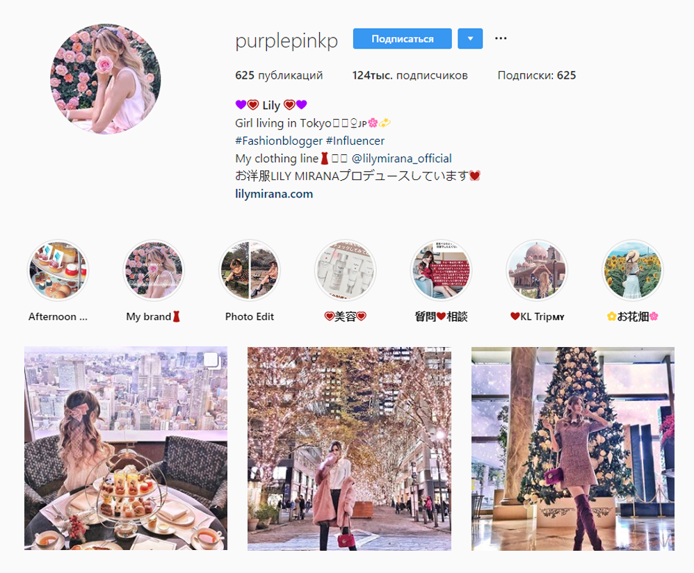 Lily @purplepinkp - Luxury Influencers