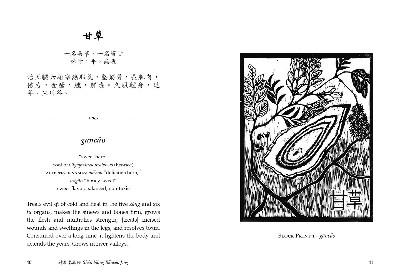Divine Farmer medicinal, gāncǎo, and woodcut illustration.