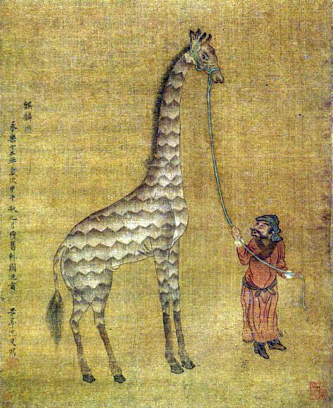 Yongle-Giraffe1.jpg