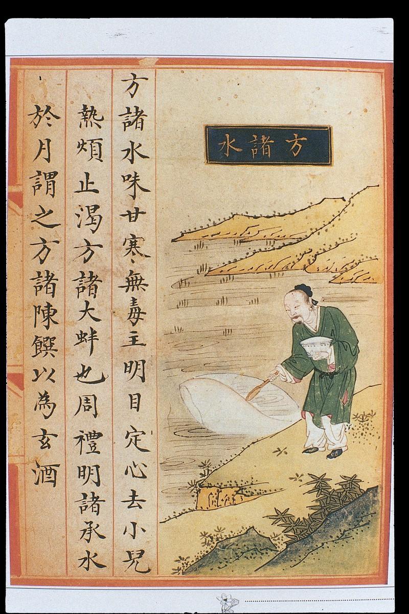 """Fangzhu water, aka """"brightness water"""""""