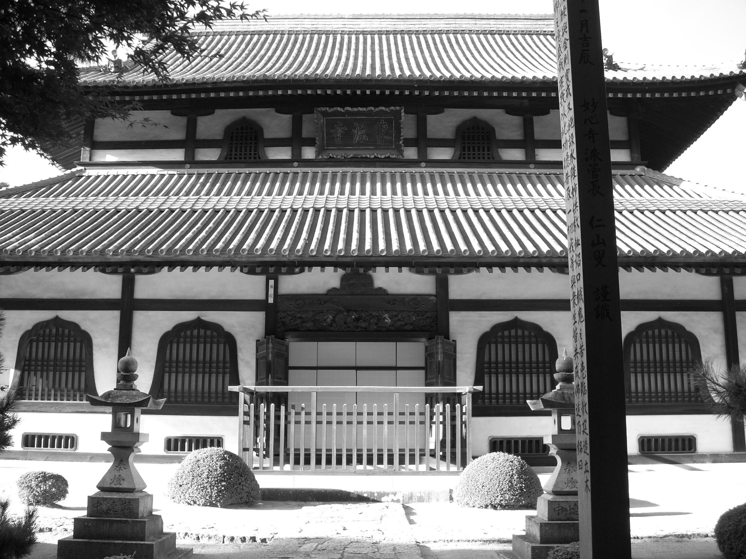 the  hondo  at Sogenji