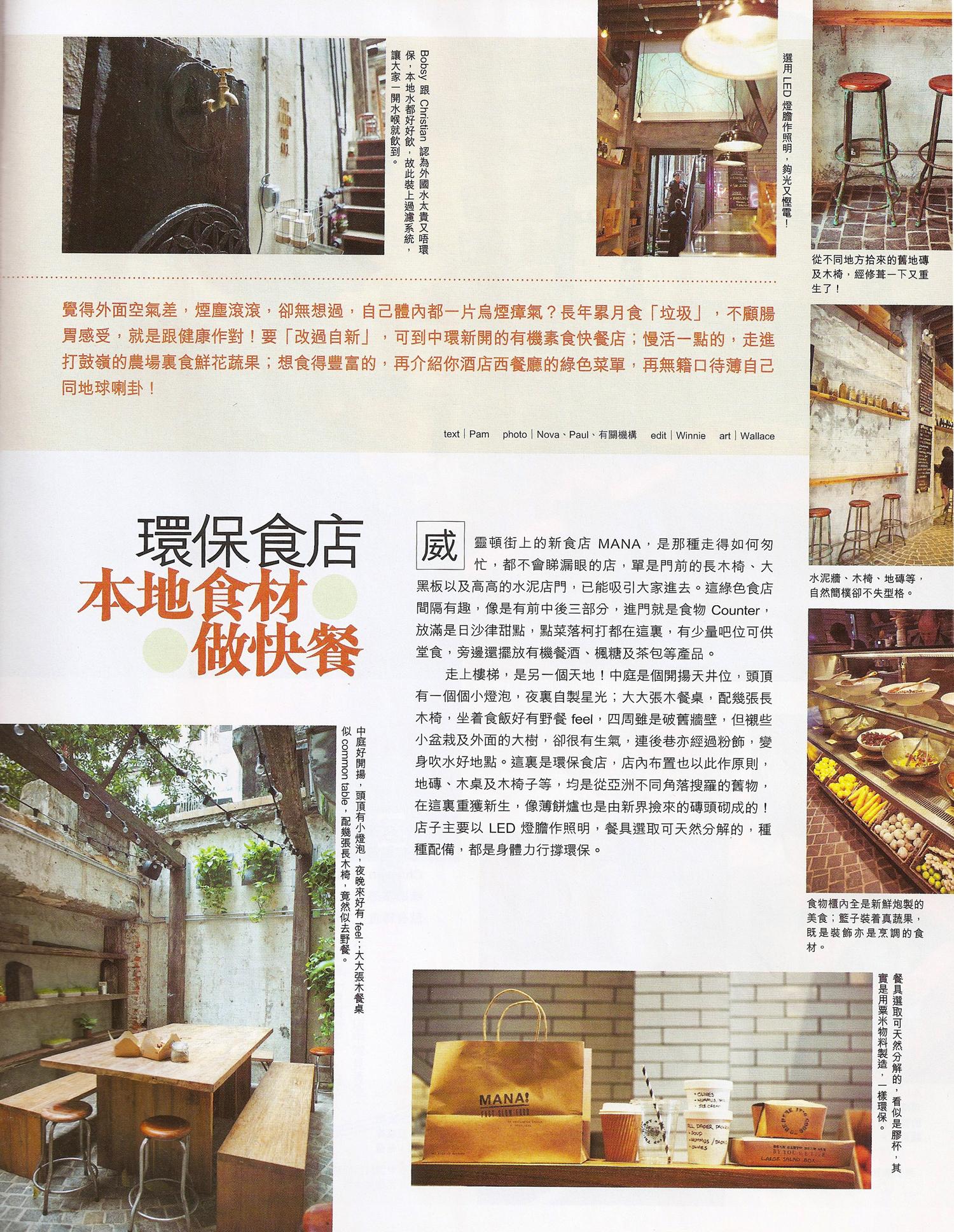 2012-07 Chinese Media Hot Topic 02.jpg