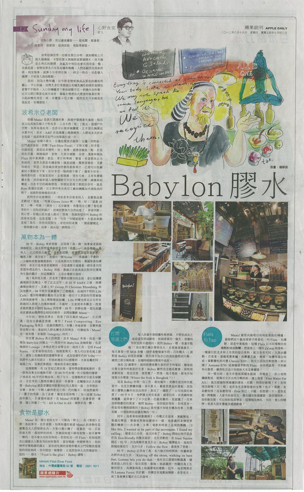 2012-08 Apple Daily 01.jpg