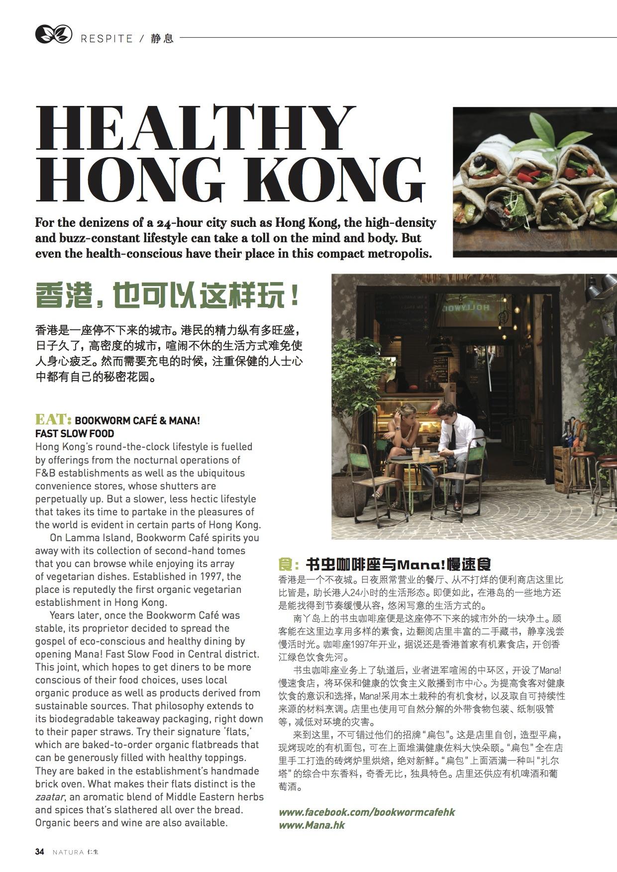 Healthy Hong Kong Natura 11.jpg