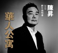 2018 陳昇 華人公寓 跨年演唱會