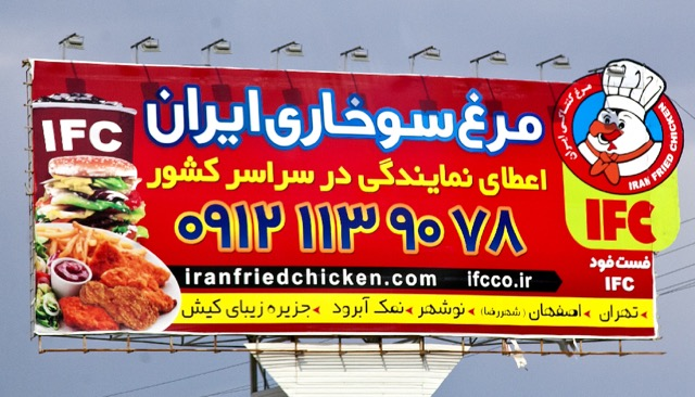 Iranian fast food advertisement. Photo by Paul Ross.