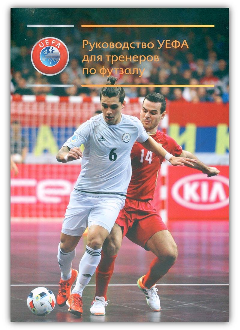 uefa_ru.jpg