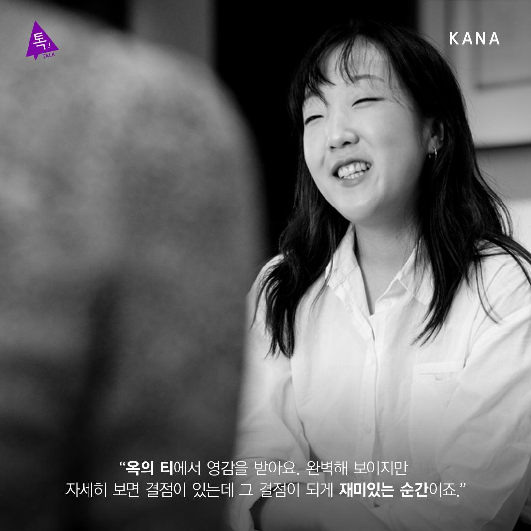 TTT_08_KangheeKim_Quote_4.jpg