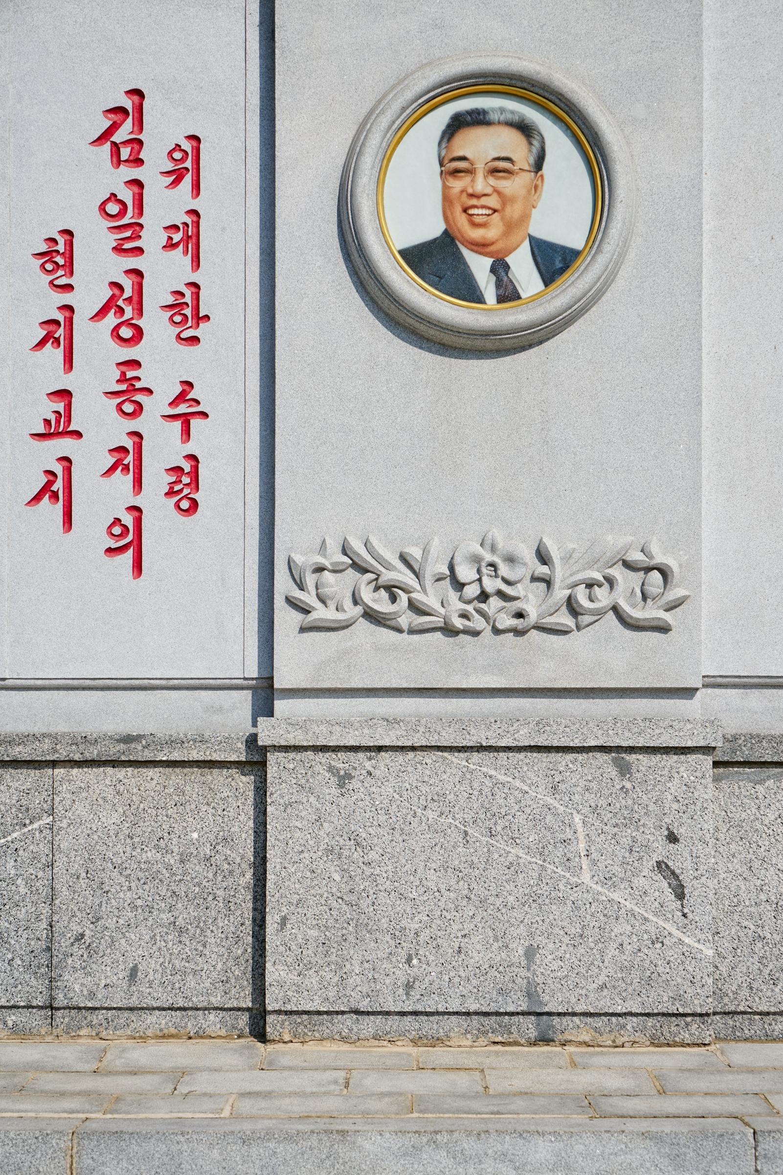 A PLAQUE OF KIM IL-SUNG