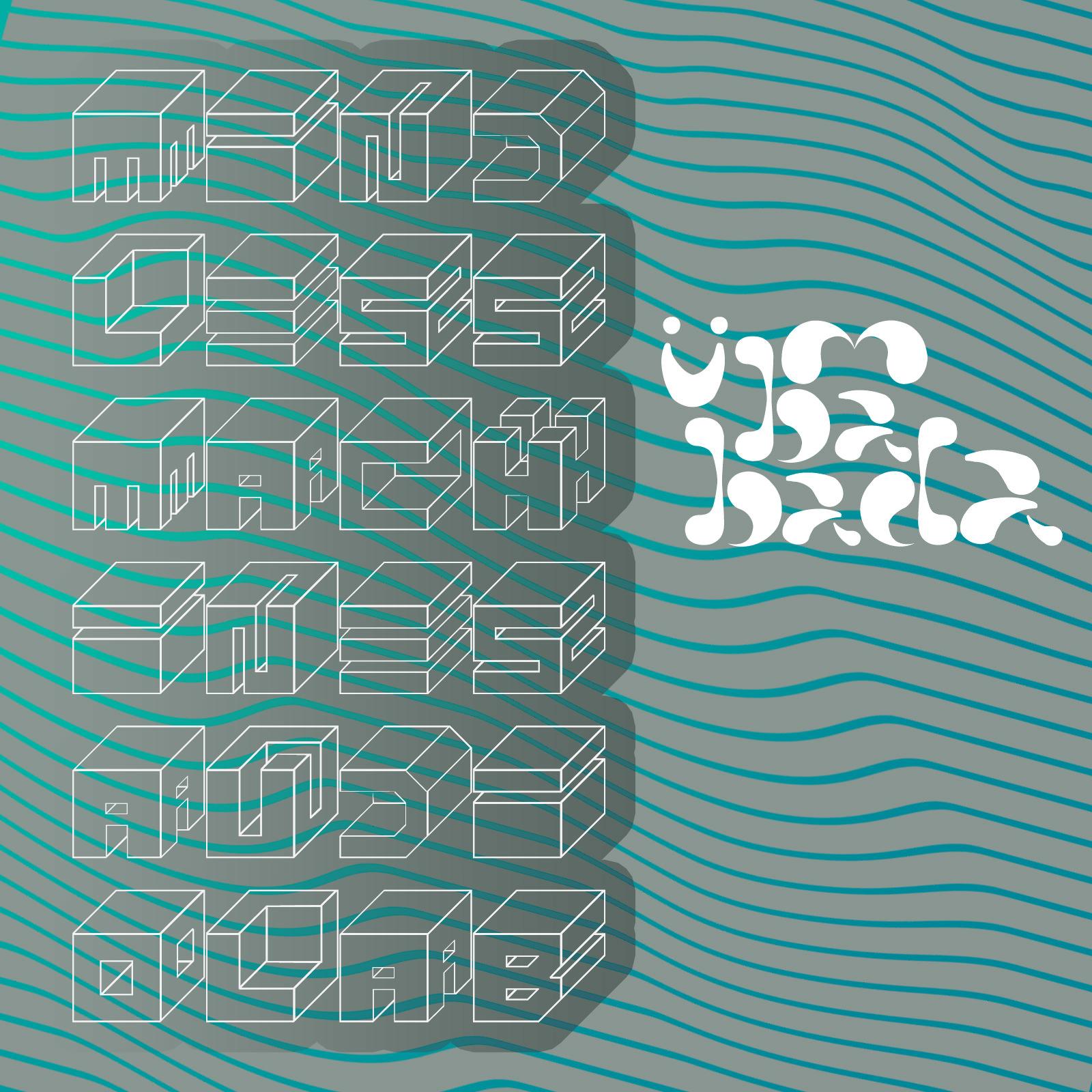 Üm Ba Bada by Mindless Machines Audio Lab