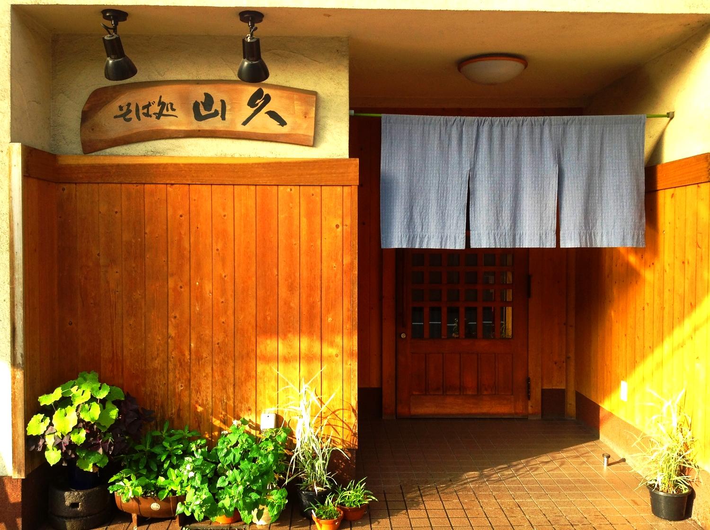 The front door of Yamakyu restaurant