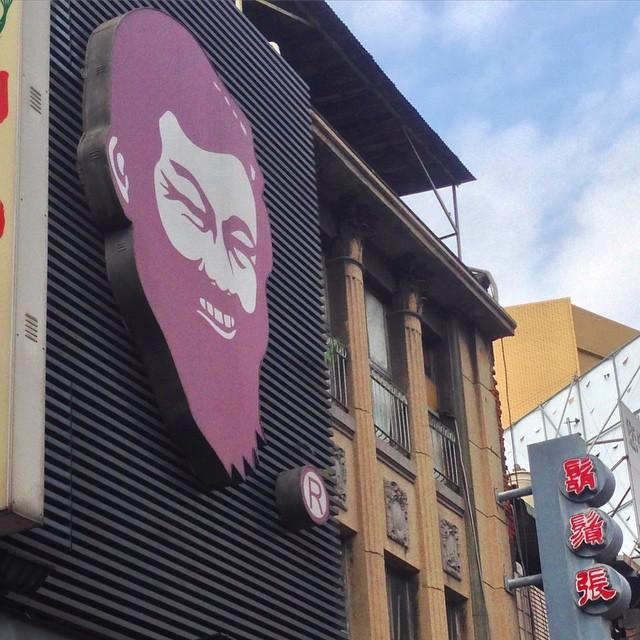 鬍鬚張,早安!你知道他是大稻埕人嗎? Did you know that Formosa Chang's was founded in Dadaocheng? The family business started 55 years ago as a street cart off Minsheng W. Road. This flagship location sits in the middle of Ningxia Night Market.  #大稻埕 #台北 #寧夏夜市 #鬍鬚張 #台灣 #dadaocheng #Taipei #taiwan #nightmarket #ningxia #formosachang #formosa #iseetaiwan #ig_taiwan #igerstaiwan #iformosa #loveddc