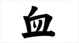 Chinese symbol for blood - Xue