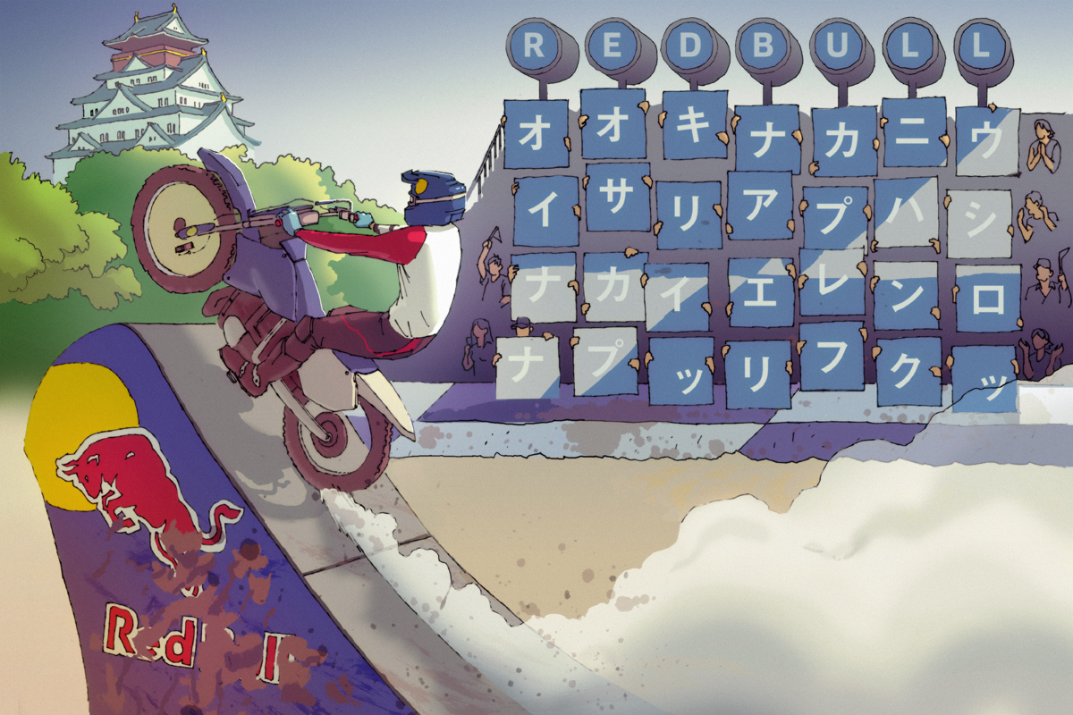 Question 18  X-Fighters