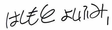Yoshifumi Hashimoto signature