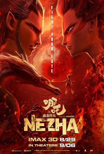 NeZha-movie-poster.jpeg