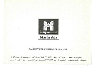 Solo_Show_Ahmed_Morsi_Artist's_Book_Mashrabia_Gallery_January_1995_Cairo_2.jpg