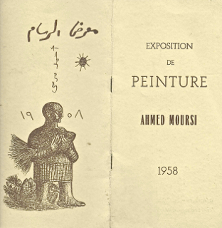 Solo_Show_Ahmed_Morsi_Cairo_Atelier_February_1958_1.jpg