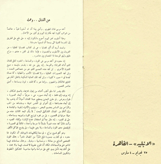 Solo_Show_Ahmed_Morsi_Cairo_Atelier_February_1958_2.jpg