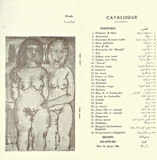 Solo_Show_Ahmed_Morsi_Cairo_Atelier_February_1958_3.jpg