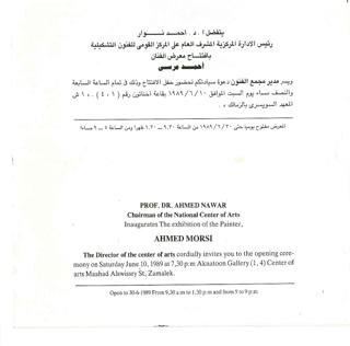 Solo_Show_Ahmed_Morsi_Fine_Arts_Center_June_1989_Cairo.jpg
