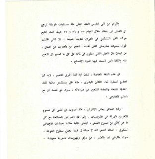 Solo_Show_Ahmed_Morsi_Ministry_of_Culture_1973_Cairo_2.jpg