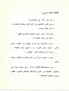 Solo_Show_Ahmed_Morsi_Ministry_of_Culture_1973_Cairo_4.jpg