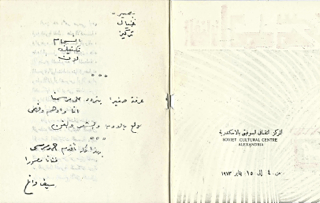 Solo_Show_Ahmed_Morsi_Seif_Wanly_Inaugurates_Edwar_el_Kharrat_Hilmi_El_Tuni_Ragui_Enayat_Dimitri_Dlacomidis_Soviet_Cultural_Center_January_1973_Alexandria_2.jpg