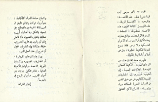 Solo_Show_Ahmed_Morsi_Seif_Wanly_Inaugurates_Edwar_el_Kharrat_Hilmi_El_Tuni_Ragui_Enayat_Dimitri_Dlacomidis_Soviet_Cultural_Center_January_1973_Alexandria_3.jpg
