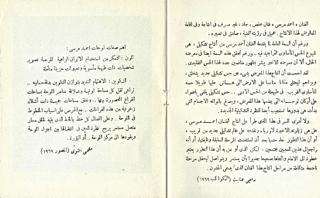 Solo_Show_Ahmed_Morsi_Seif_Wanly_Inaugurates_Edwar_el_Kharrat_Hilmi_El_Tuni_Ragui_Enayat_Dimitri_Dlacomidis_Soviet_Cultural_Center_January_1973_Alexandria_4.jpg