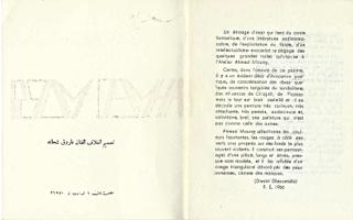 Solo_Show_Ahmed_Morsi_Seif_Wanly_Inaugurates_Edwar_el_Kharrat_Hilmi_El_Tuni_Ragui_Enayat_Dimitri_Dlacomidis_Soviet_Cultural_Center_January_1973_Alexandria_8.jpg