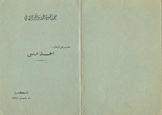 Solo_Show_Ahmed_Morsi_Museum_of_Fine_Art_Alexandria_January_1961_1.jpg