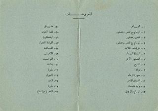 Solo_Show_Ahmed_Morsi_Museum_of_Fine_Art_Alexandria_January_1961_2.jpg