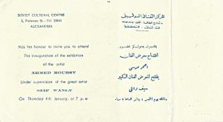 Solo_Show_Ahmed_Morsi_Seif_Wanly_Inaugurates_Soviet_Cultural_Center_Alexandria_January_1973_1.jpg