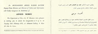 Solo_Show_Ahmed_Morsi_Egyptian_Ministry_of_Culture_Center_of_Fine_Arts_Akhnaton_Gallery_February_1973_Cairo_1.jpg