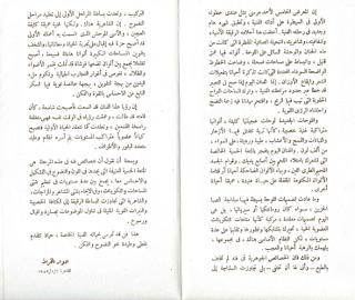 Solo_Show_Ahmed_Morsi_Edwar_El_Kharrat_Introduction_Cairo_Atelier_January_1959_2.jpg