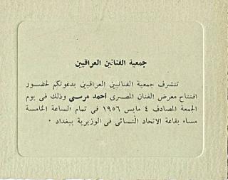 Solo_Show_Ahmed_Morsi_Society_of_Iraqi_Artists_Baghdad_May_1956_2.jpg