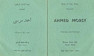Solo_Show_Ahmed_Morsi_Society_of_Iraqi_Artists_Baghdad_May_1956_3.jpg