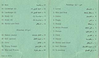 Solo_Show_Ahmed_Morsi_Society_of_Iraqi_Artists_Baghdad_May_1956_4.jpg